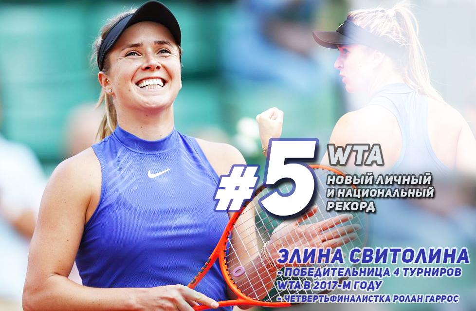 Свитолина поднялась на5 место врейтинге WTA ипобила рекорд Украинского государства